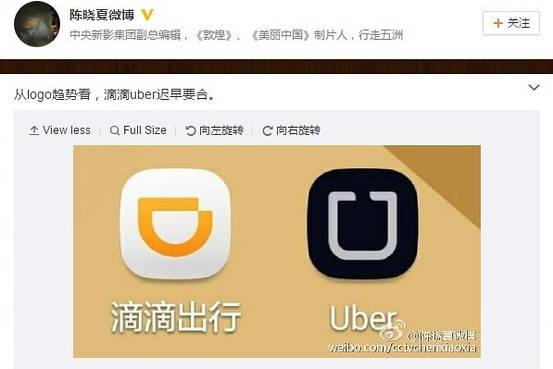 Didi Logo - To Some Online, Didi's New Logo Looks Like Rival Uber's - China Real ...