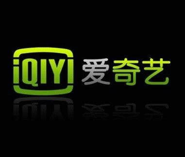 iQiyi Logo - One VR Platform To Rule Them All: iQIYI Wants 10 Million Users In 12 ...