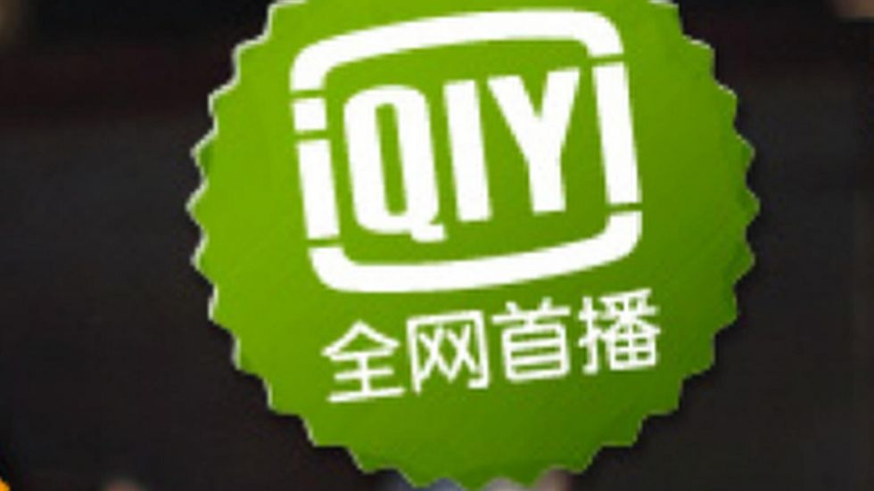 iQiyi Logo - iQIYI to beef up original content ahead of planned listing | South ...